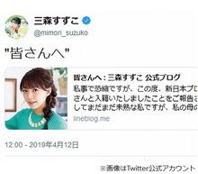 三森すずことオカダ・カズチカが入籍