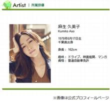 麻生久美子、若い頃「いかがわしい雑誌に出たことが…」