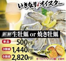 いきなり!ステーキ、一部店舗で牡蠣の販売開始