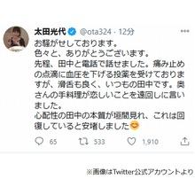 爆笑問題・田中裕二と電話、太田社長「いつもの田中」