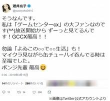 遊井亮子、「ゲームセンターCX」の大ファン告白