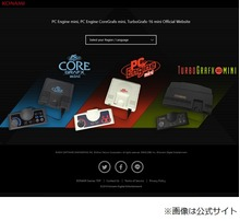 「PCエンジン mini」発売へ、収録タイトルの一部発表